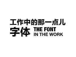 工作中的那些字体
