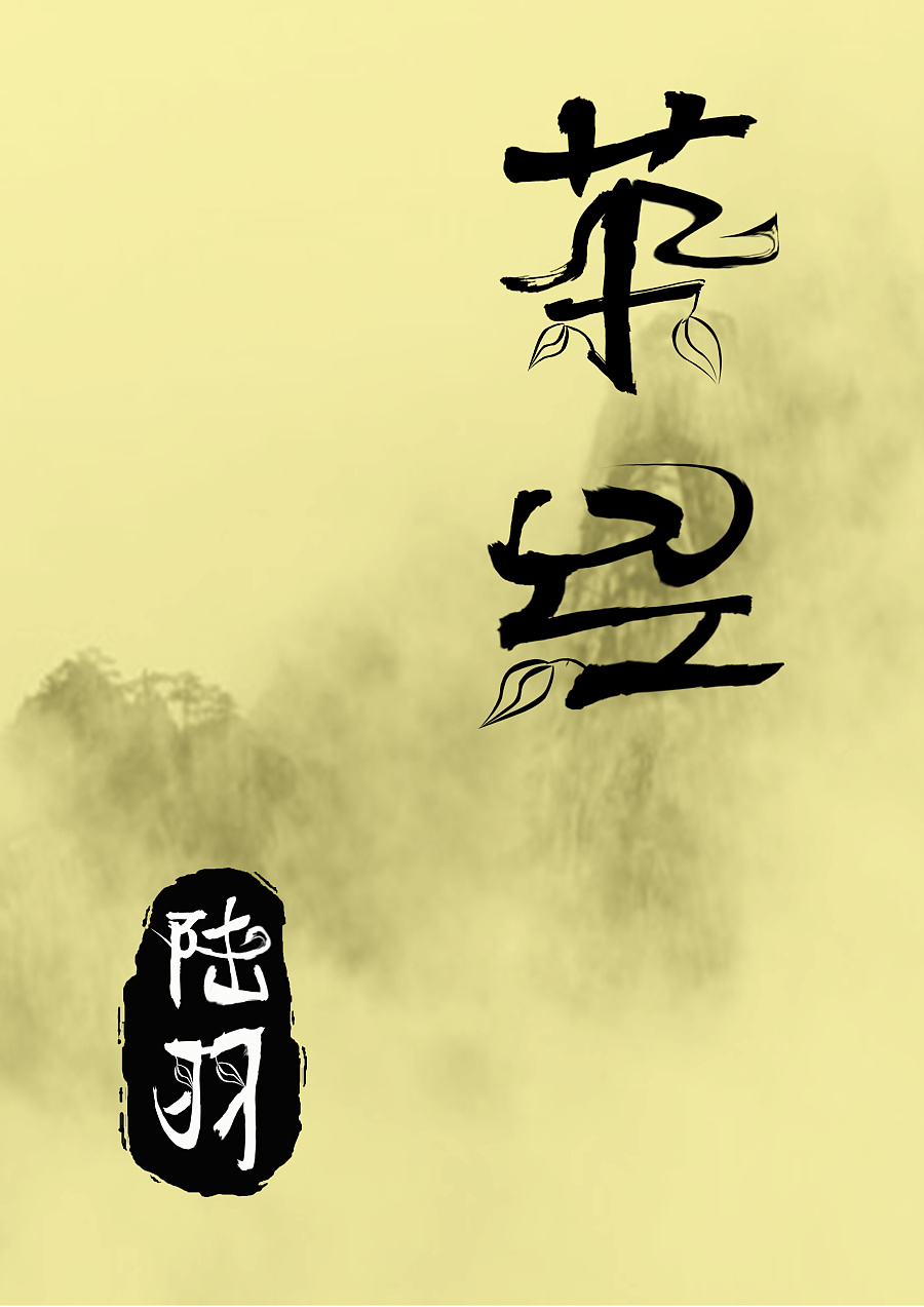 字形体茶树|电脑/学校|平面|合金易最近玩泉州文字广告设计制作字体图片