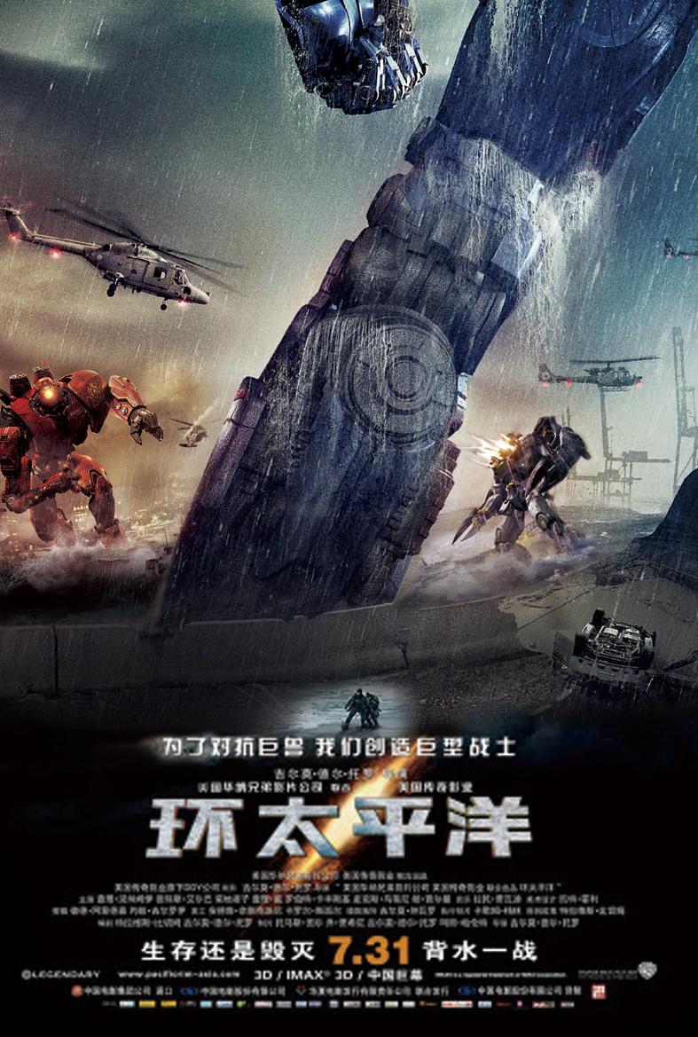 电影海报环太平洋
