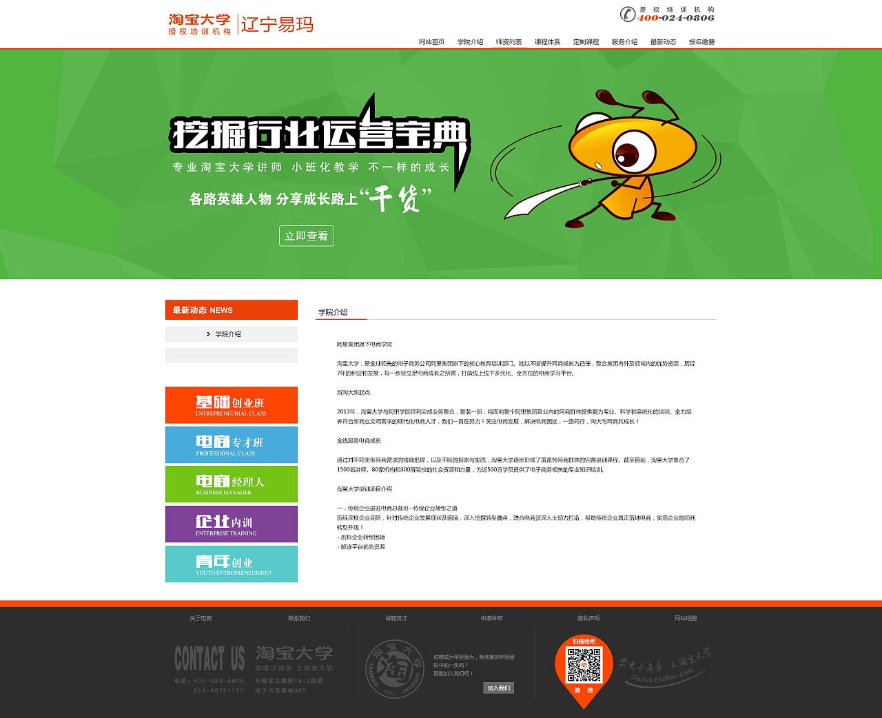 淘宝大学 网页 企业官网 yinyusi - 原创作品 - 站酷