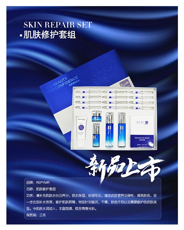化妆品套盒海报设计 平面 宣传品 馨子西-要求方案设计说明书字体原创图片