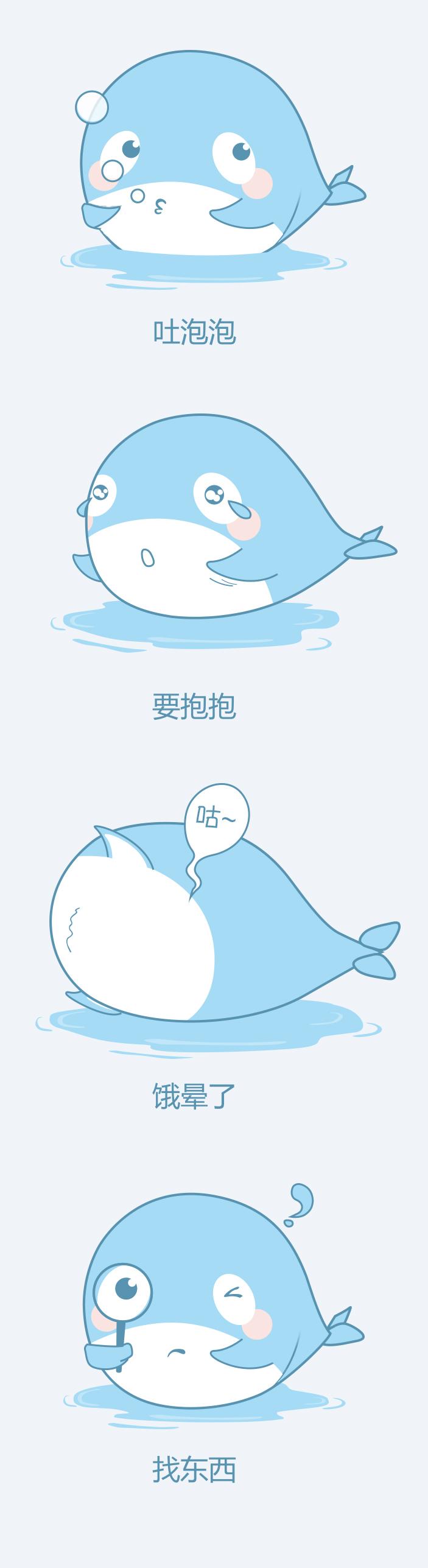 卡通形象·小鲸鱼·表情包