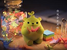 【萌芽熊】千紙鶴真的可以送祝福嗎?