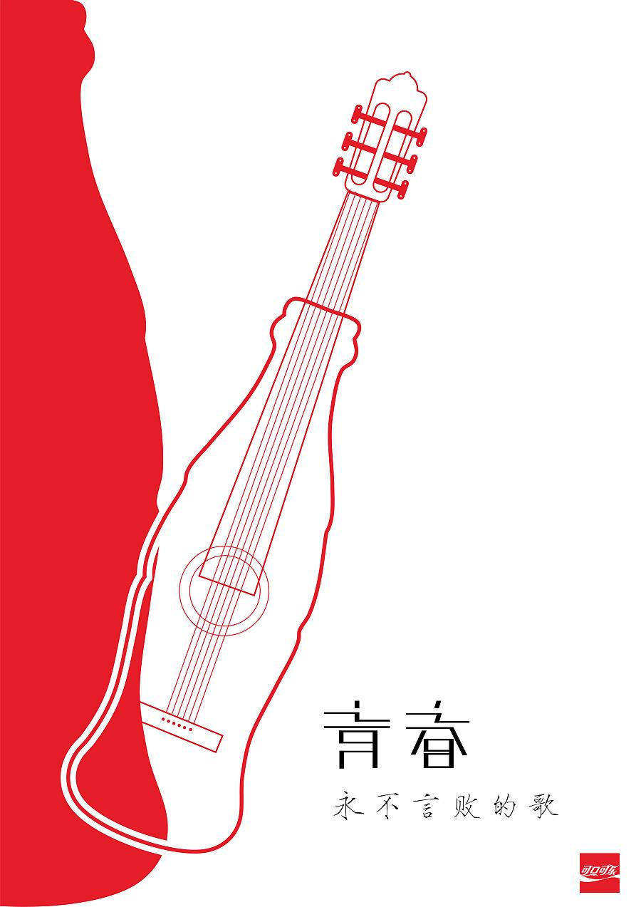 可口可乐海报设计\人生\可口可乐瓶子\别墅广告电v人生三大图片