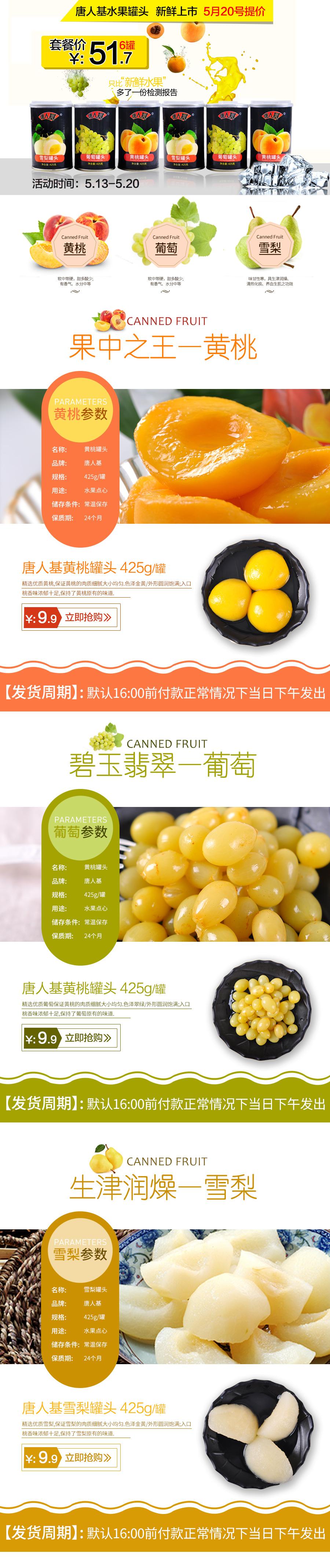 水果蔬菜宣传网页模板图片