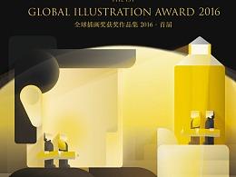 全球插画奖(Global Illustration Award)2017