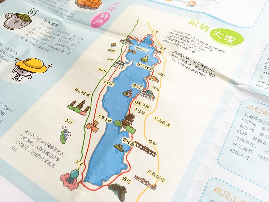 大理手绘地图