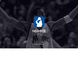 NBA中国 概念稿