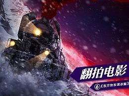 《东方快车谋杀案》电影海报设计