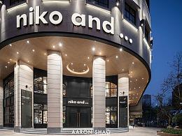 Niko And...上海零售店 | Niko And... Shanghai