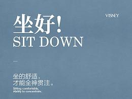 卫诗理-高考海报-坐好!