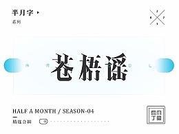 【半月字】|三月上集