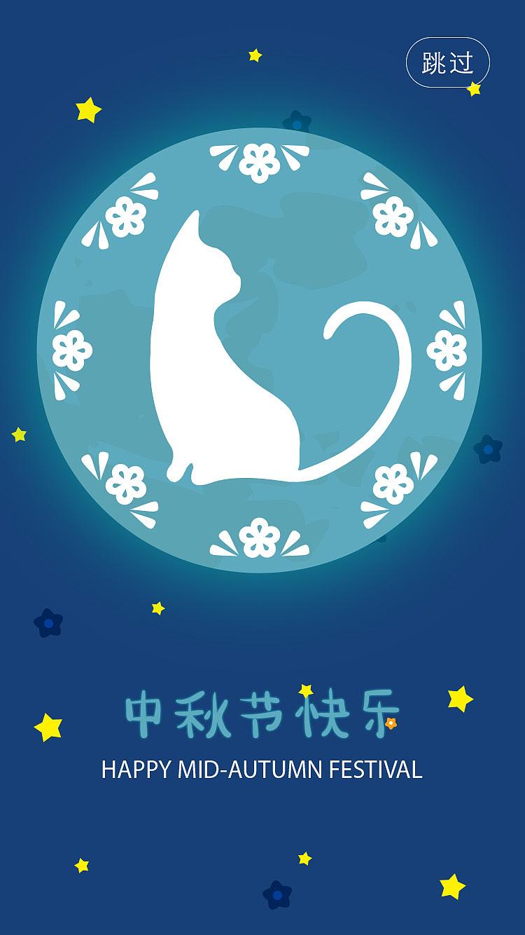 为宠物app设计的中秋节引导页图片