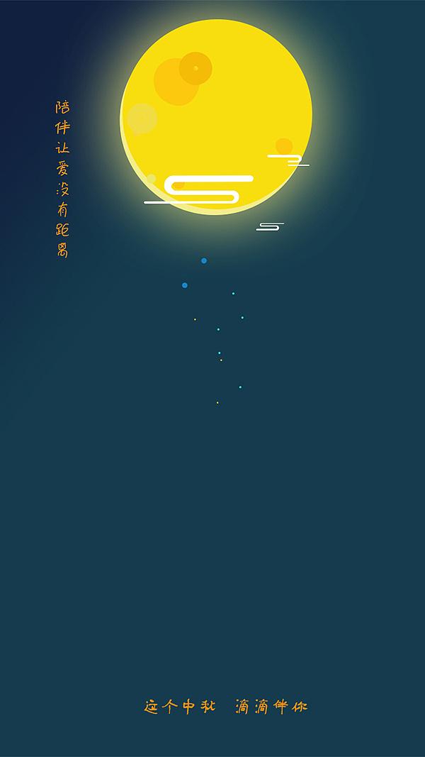 中秋节滴滴打车海报改版图片