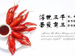 美食banner图