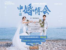 婚纱摄影专题-中国婚博会