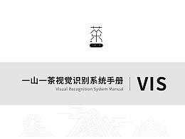 《一山一茶》茶品牌VI手册
