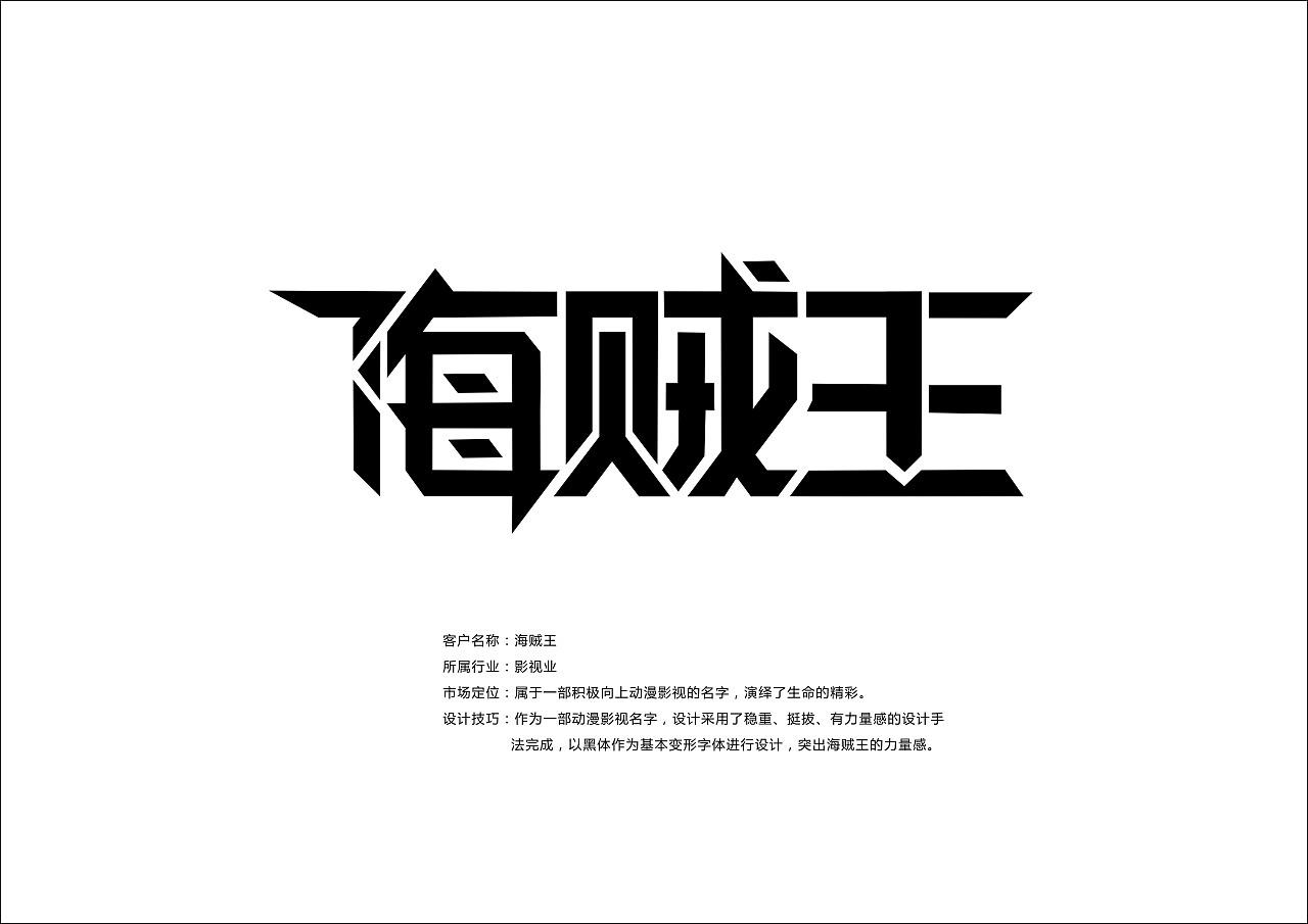 海贼王 平面 字体 字形 9122 r5781