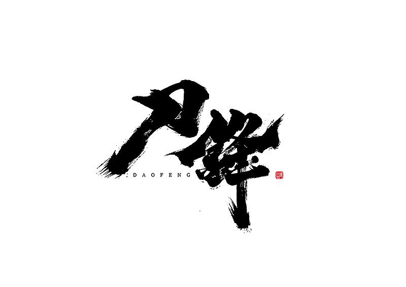 毛笔字体 柒月下图片