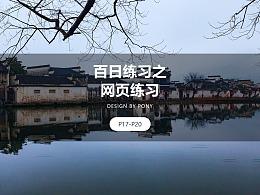 百日练习之网页练习(P17-P20)