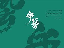 纪录片《守艺》海报