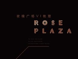 玫瑰广场视觉