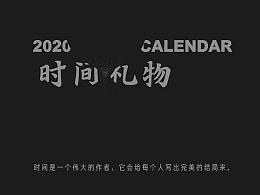 2020时间礼物概念日历