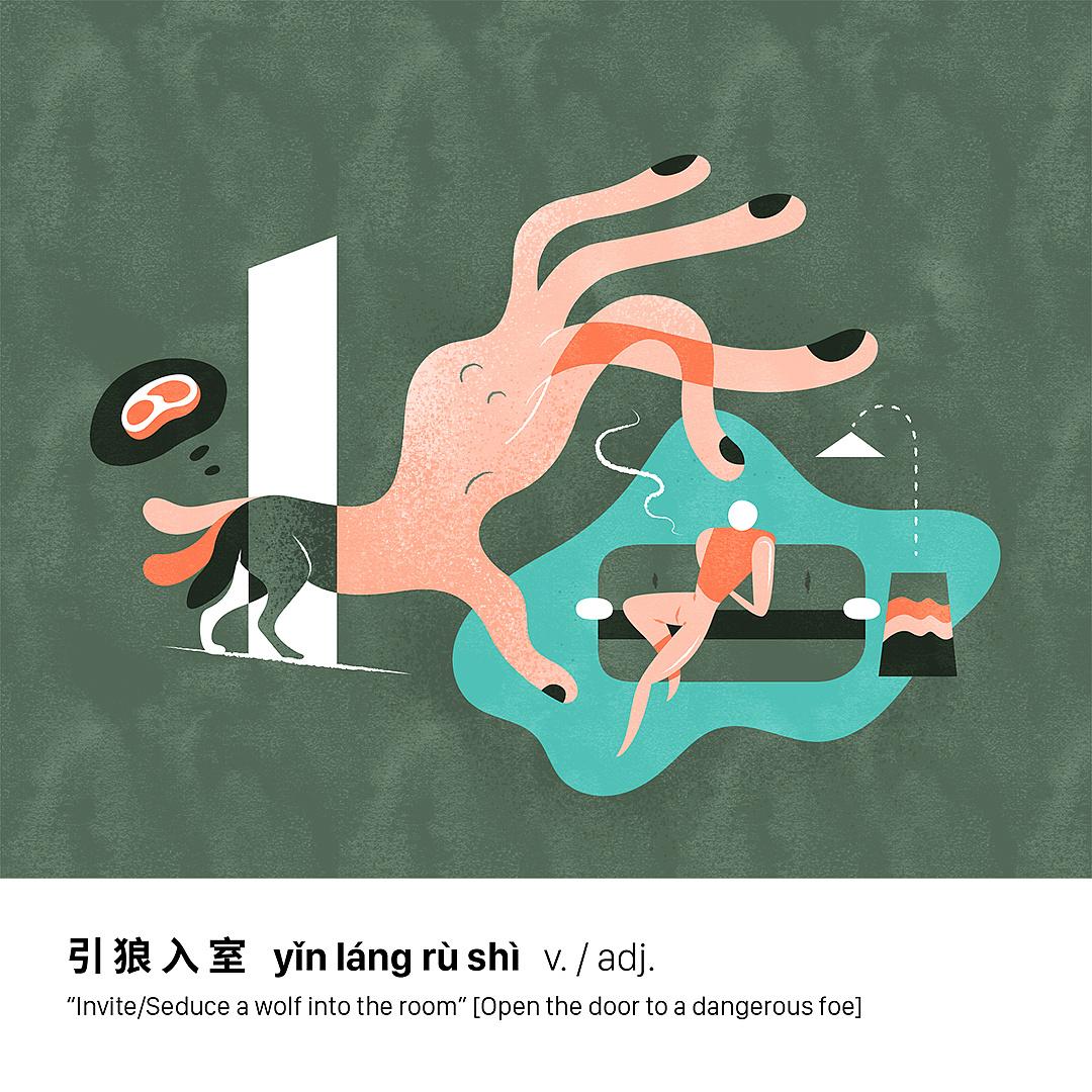 这一期与大家分享来自海华社产品设计师four chars的12张成语创意图片
