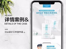 电商化妆品详情页设计《江山设计工作室案例》