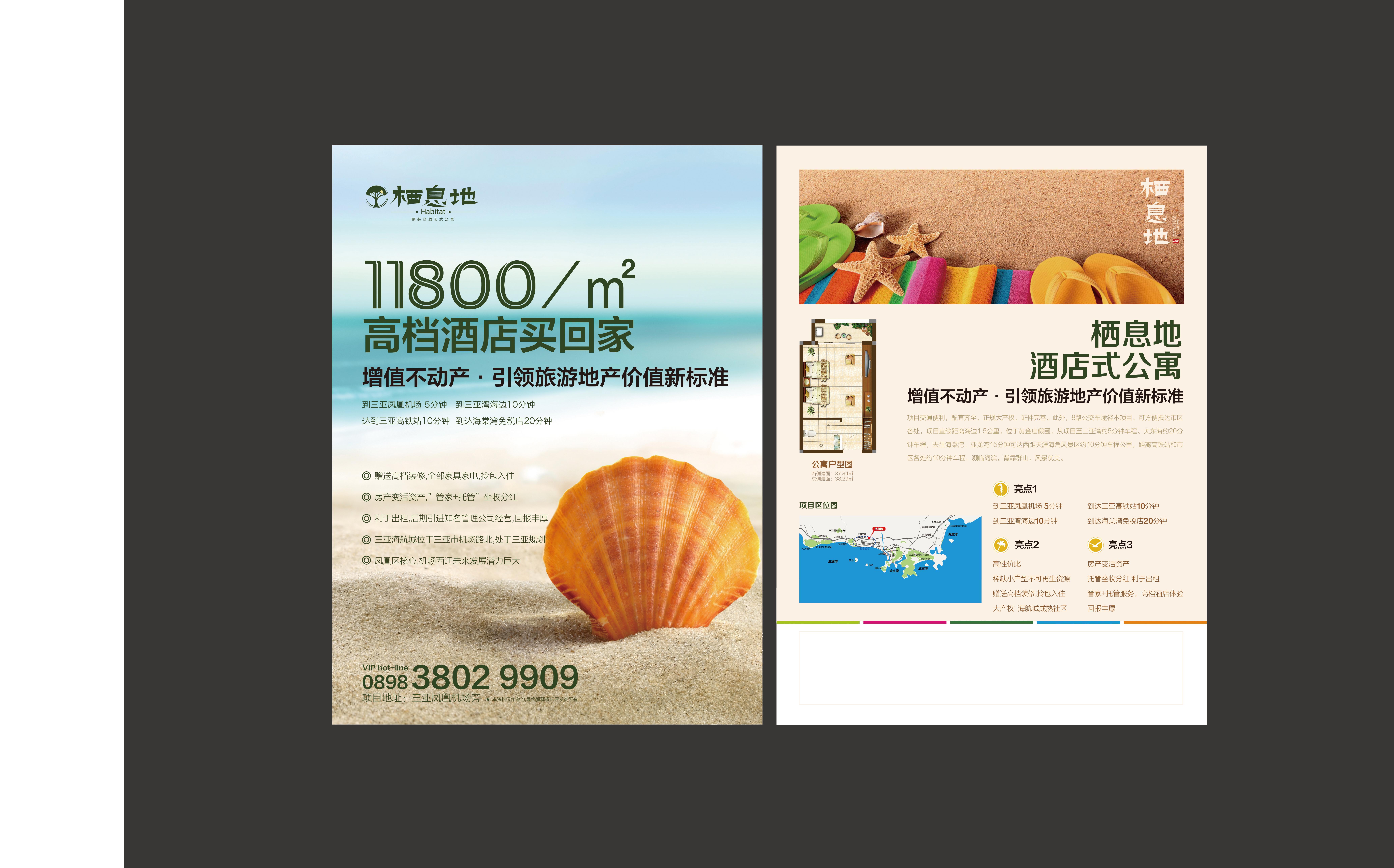 包装 包装设计 设计 8266_5150图片