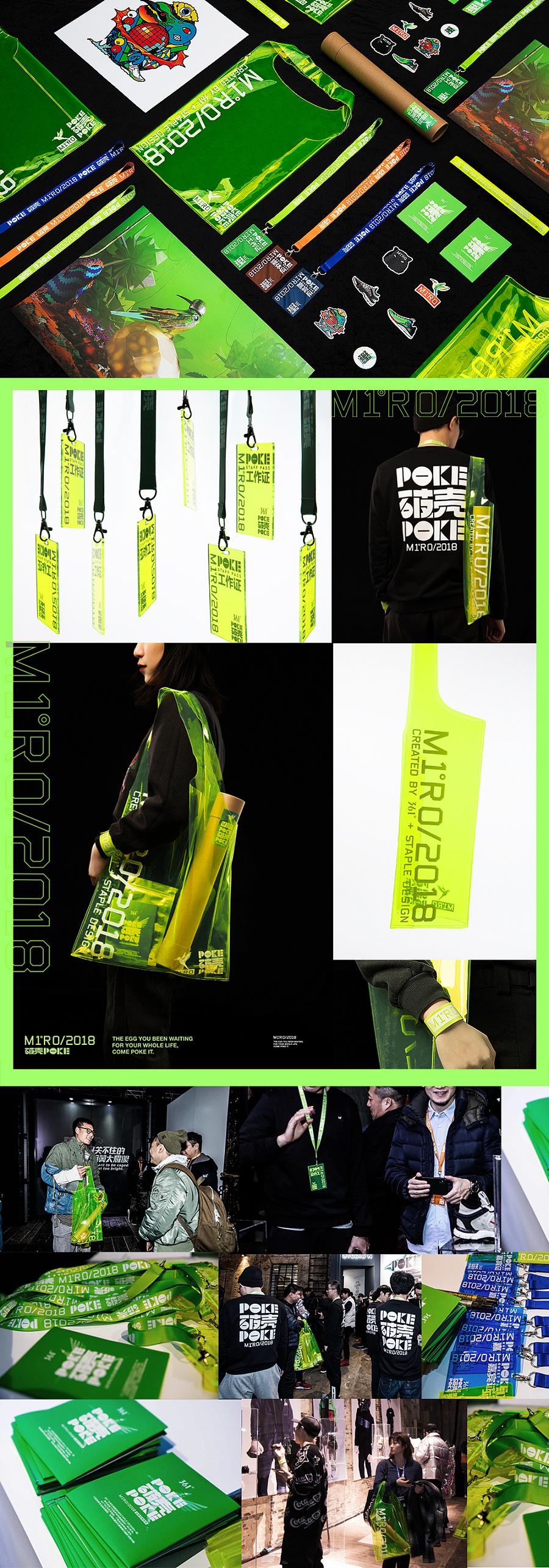 查看《M1°RO「破壳而出」潮流艺术展与新品发布会》原图,原图尺寸:1000x2854