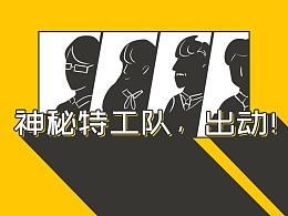 《设计师成长记》-漫画-Clinical Team