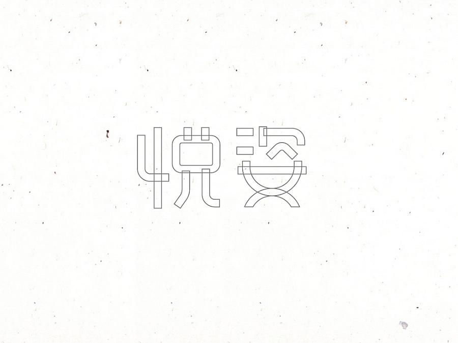 化妆品标志logov标志-悦姿|品牌|平面|简创字体设如何绘制次梁轴网图片
