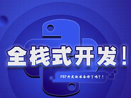 前端开发语言技术网页banner设计