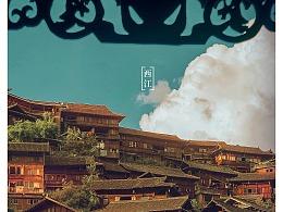 贵州西江都匀之旅