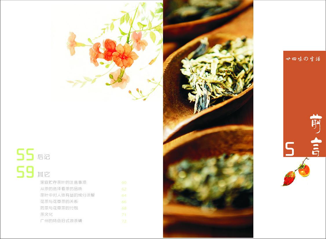 廿四味の生活-书籍装帧作业|平面|书装/画册|瑶菇凉丶图片