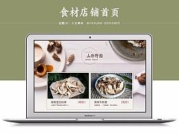 美食电商网站首页装修/特产美食小吃/中式古朴风排版