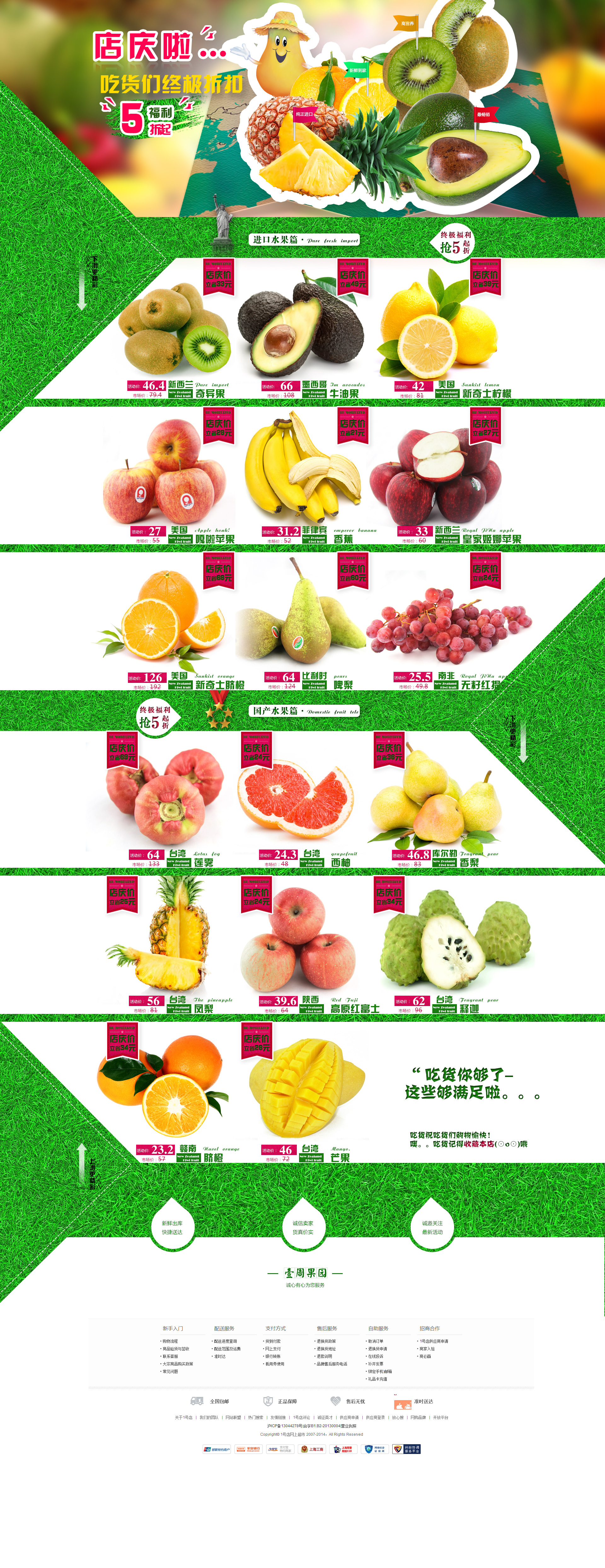 店庆首页 水果 牛油果 奇异果 水果海报 水果网页 电商设计 水果主题图片