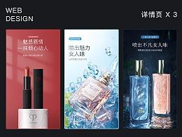 口红、香水详情X3