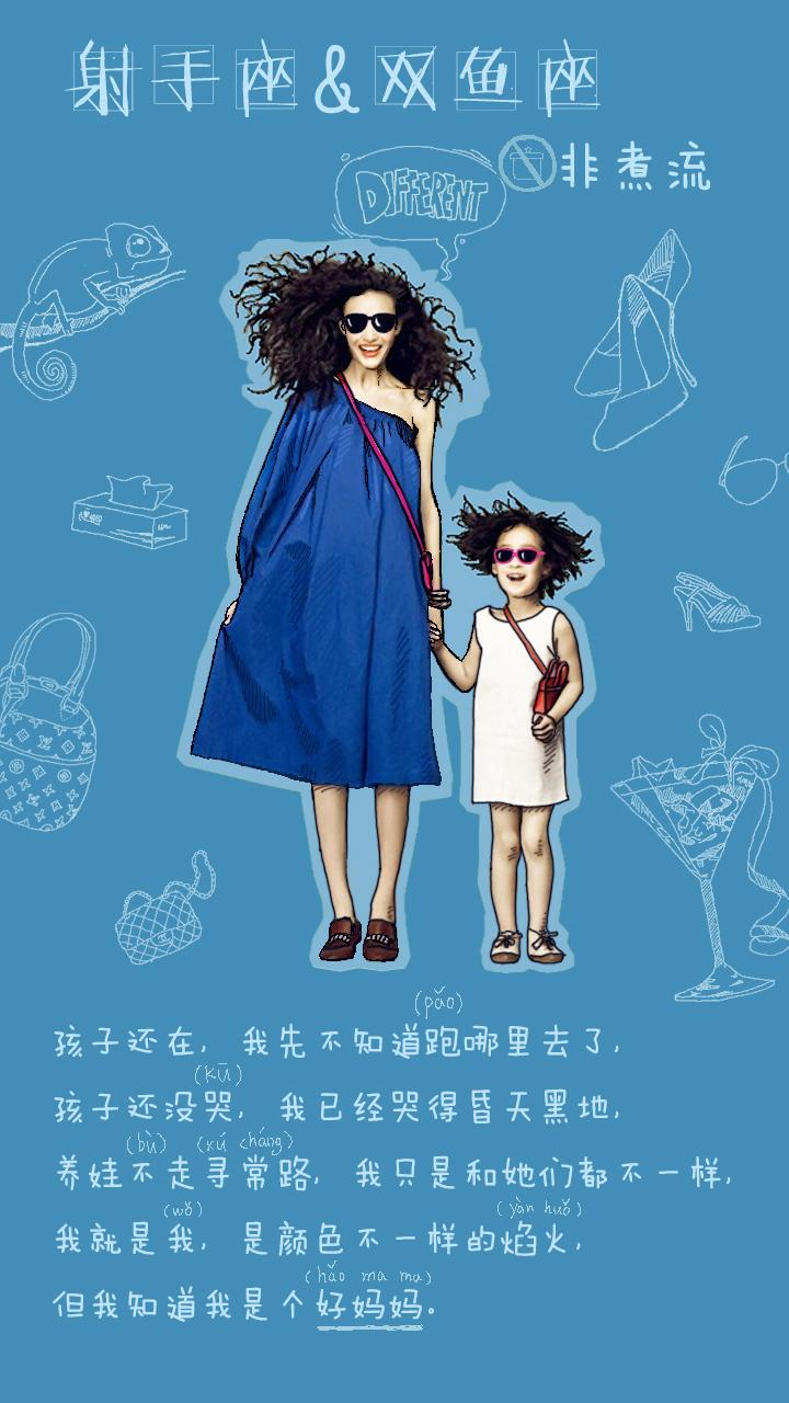 母亲节12星座海报