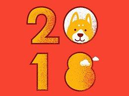 2018 新年快乐