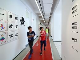 北京临川学校  - 导视设计