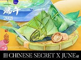 中国传统节日——端午