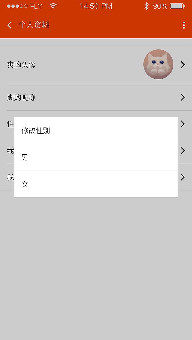 购物app界面uiapp界面feifei999原创作品