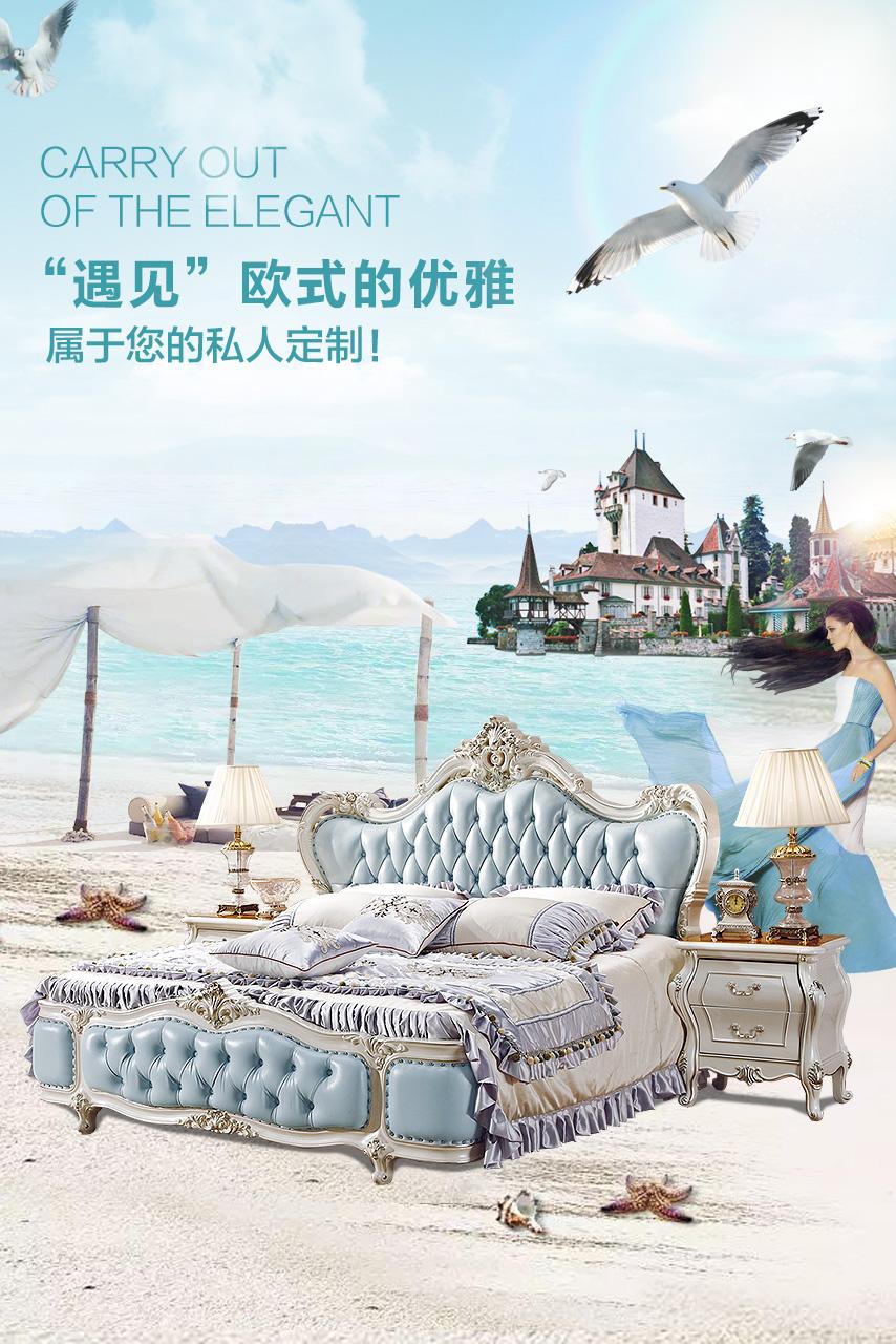欧式,中式,美式家具海报|海报|平面|蜗牛的马拉松