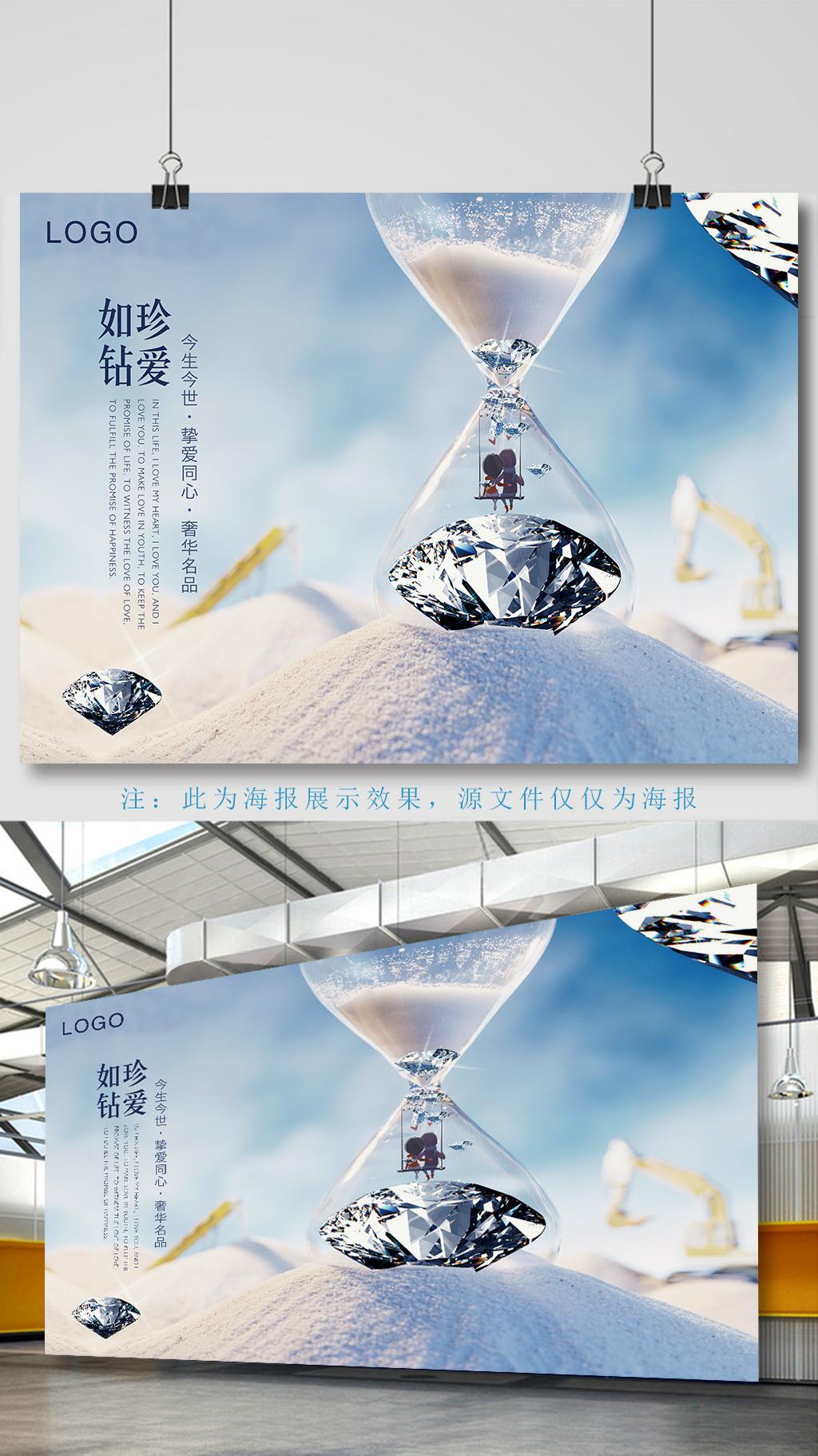 奢侈品钻石宣传海报设计psd模板图片
