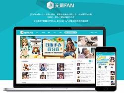 《元气FAN》官网及APP设计