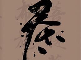 茶-三折页