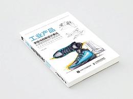 《工业产品手绘与创新设计表达》新书上线 --马赛Mars