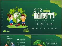 珍爱绿色低碳生活卡通风植树节介绍PPT模板